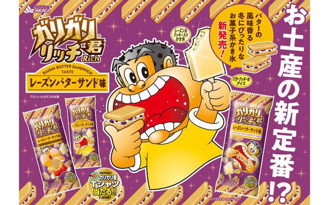 菓子系フレーバー「ガリガリ君リッチレーズンバターサンド味」発売へ