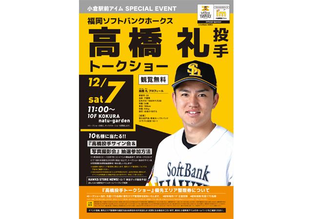 小倉で福岡ソフトバンクホークス 高橋礼投手トークショー開催!