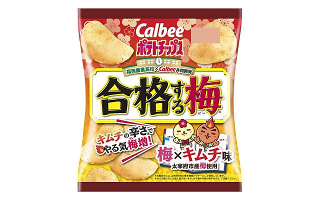カルビー×福岡農業高等学校『ポテトチップス合格する梅(ばい)梅キムチ味』エリア限定発売へ