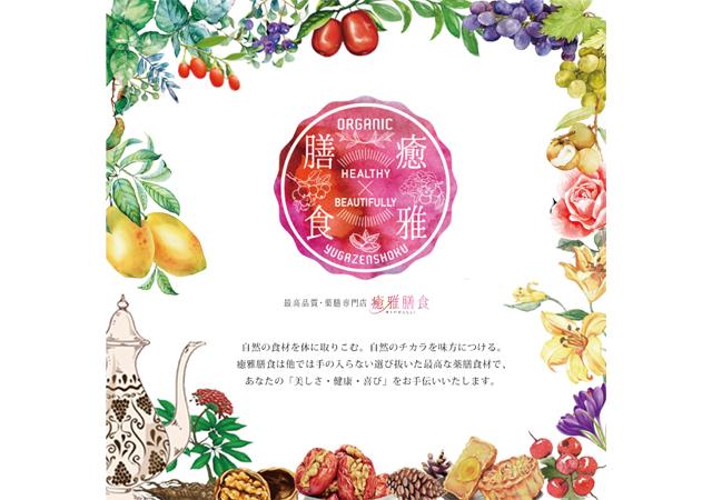 「薬膳をもっと身近に、もっと美味しく」をコンセプトに博多発祥の薬膳ブランドの専門店、博多マルイに期間限定オープン
