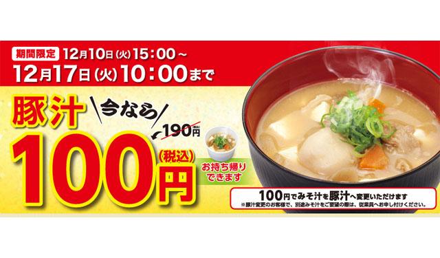 松屋が1周間限定で「豚汁100円フェア」開催へ