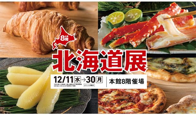 一年の締めくくりを贅沢に!大丸福岡天神店「北海道展」開催!