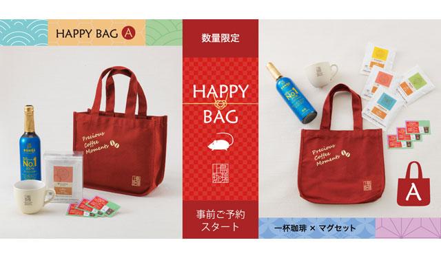 【事前予約受付終了】上島珈琲店が数量限定の「HAPPY BAG 2020」