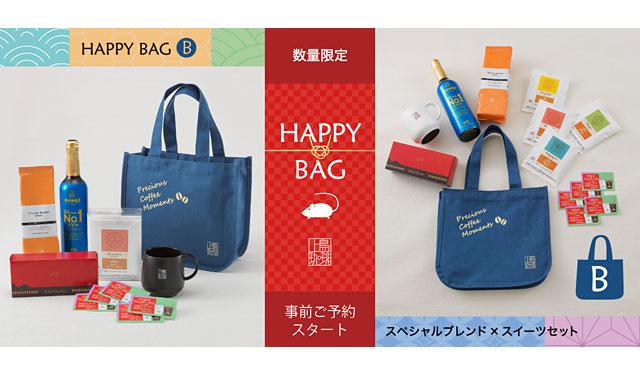 上島珈琲店が数量限定の「HAPPY BAG」事前予約受付スタート
