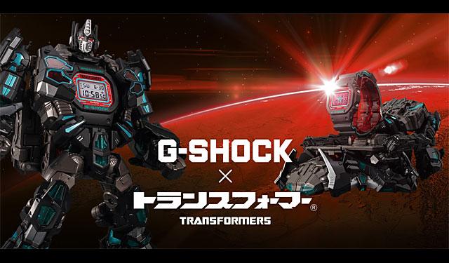 G-SHOCK×トランスフォーマー コラボモデル第2弾登場