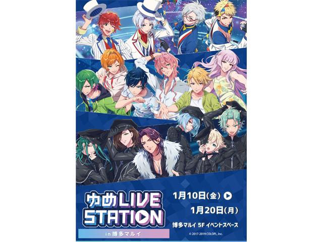 ゆめライブを再現した展示や特別映像の上映も!「DREAM!ing ゆめLIVE STATION ~ in 博多マルイ」開催決定!