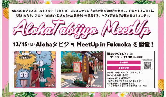 福岡のハワイ好き必見!「Aloha タビジョ MeetUp in 福岡」開催!