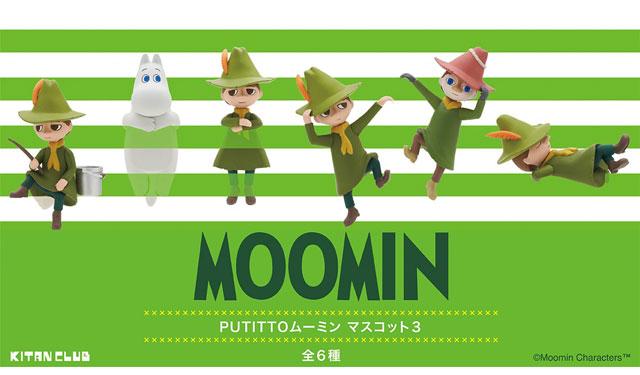 キタンクラブから「PUTITTO ムーミンマスコット3」発売へ