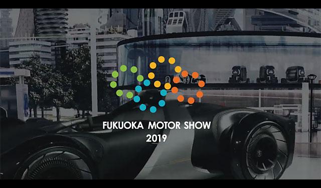 マリンメッセ福岡など3会場で「福岡モーターショー2019」開催へ