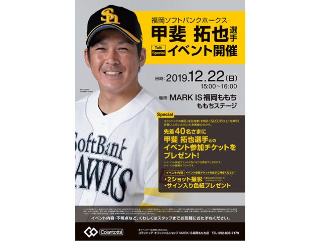 マークイズ福岡ももちで「甲斐拓也選手」トークイベント開催!