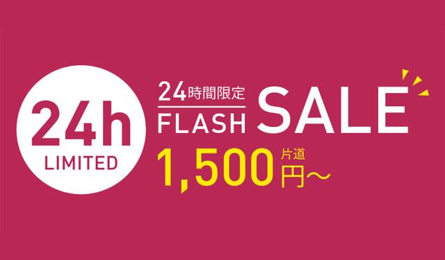 【終了】ピーチが24時間限定の「FLASH SALE」開催