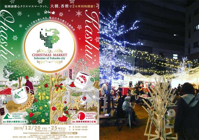 大橋・香椎で同時開催!「福岡副都心クリスマスマーケット」あの、わくわく感や輝きを副都心でも!