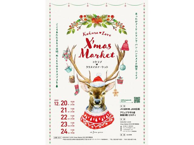 小倉で「コクラブクリスマスマーケット」開催へ!