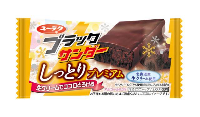 有楽製菓から「ブラックサンダーしっとりプレミアム」コンビニ限定発売へ