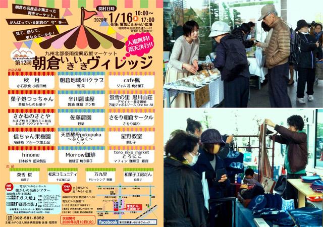 九州北部豪雨復興応援マーケット「第12回 朝倉いきいきヴィレッジ」開催!買って!食べて!朝倉を応援しよう!