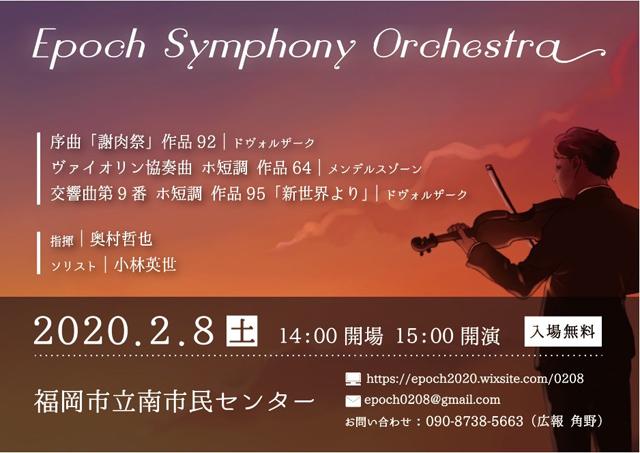 福岡市立南市民センターで演奏会「Epoch Symphony Orchestra」入場無料