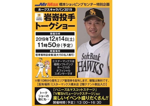 橋本で福岡ソフトバンクホークス・岩嵜翔投手トークショー開催!観覧無料