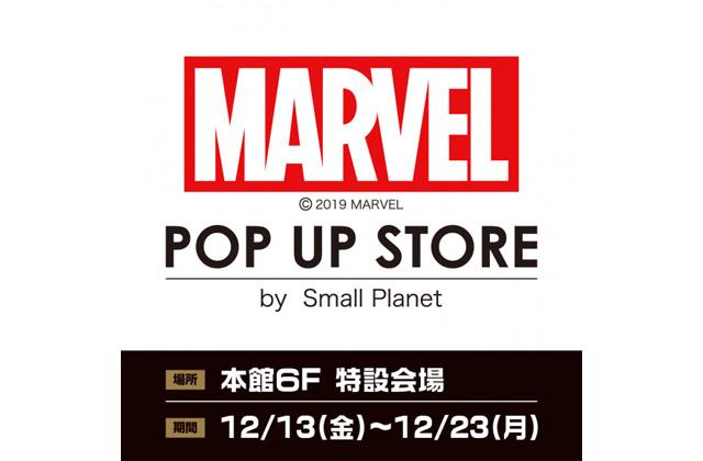 マーベルの世界観を満喫できる期間限定ストア「MARVEL POP UP STORE」天神で開催中!