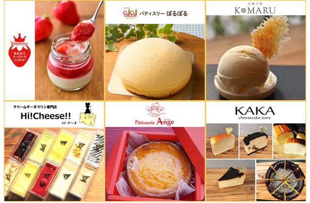 おいしくて、とろけ~るお店が大集合!筑紫野で「チーズスイーツコレクション」開催!