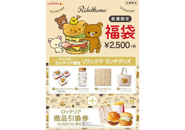 ロッテリア×リラックマ、おトクなオリジナル『リラックマ福袋』発売へ