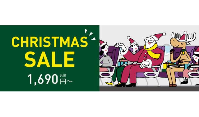 19日22時スタート、ピーチが「クリスマスセール」開催へ