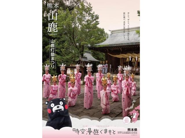 マークイズ福岡ももちに「くまモン」と「ころうくん」が『熊本・山鹿』を宣伝しにやってくるモーン!