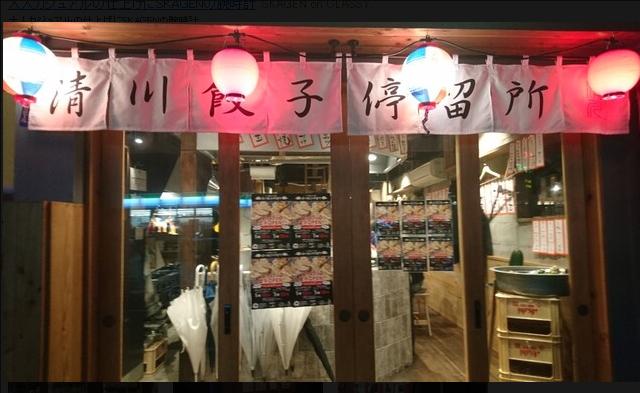 焼き餃子と炊き餃子、あなたはどっち派?「清川餃子停留所」オープン!