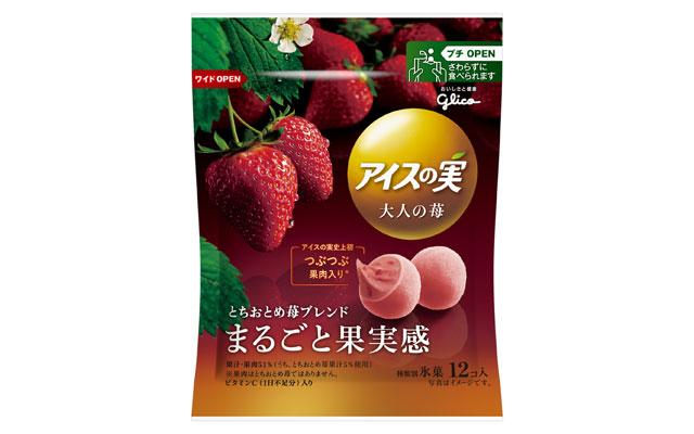 果肉入りひとくちジェラート「アイスの実<大人の苺>」発売へ