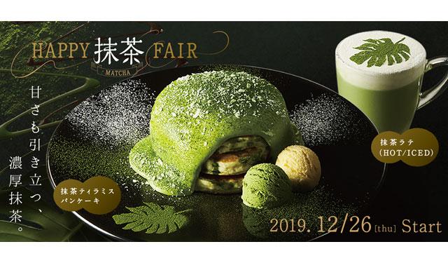 コナズ珈琲が『Kona's Coffee ~HAPPY 抹茶 FAIR~』開催へ