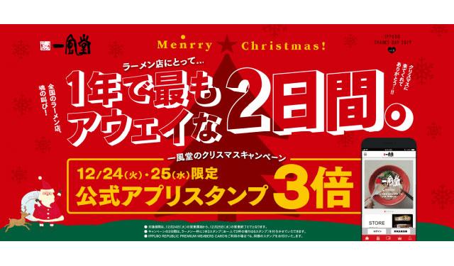 一風堂が24日と25日の2日間「メリーラーメン キャンペーン」実施へ