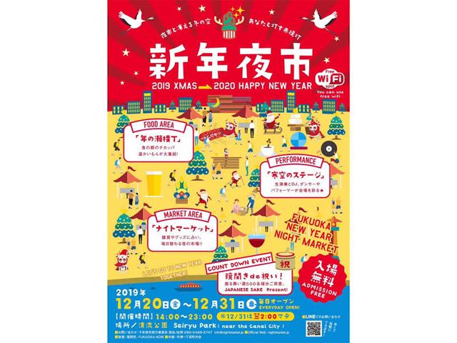 博多の風物詩「千年夜市」が冬の番外編「新年夜市」としてオープン!
