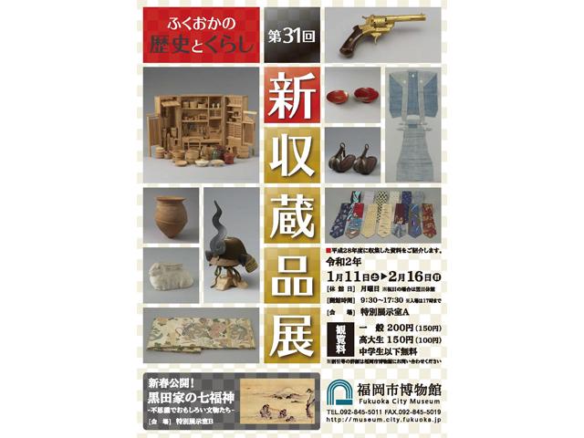 福岡市博物館で「第31回 新収蔵品展『ふくおかの歴史とくらし』」開催