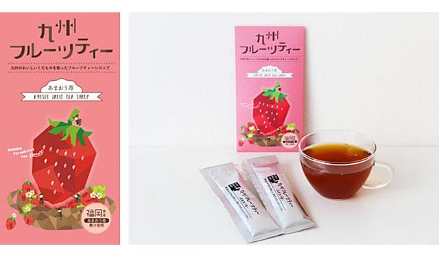 「九州フルーツティーあまおう苺」博多銘品蔵の限定商品として登場