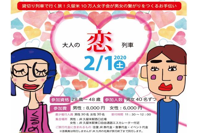 JR九州久留米鉄道事業部が『大人の恋列車』運行へ