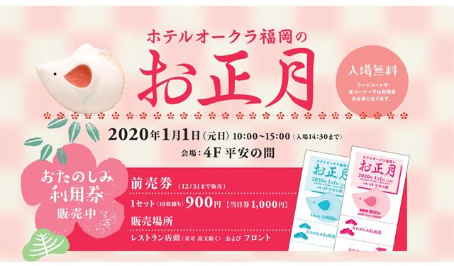ホテルオークラ福岡の「お正月」イベント開催!入場無料!