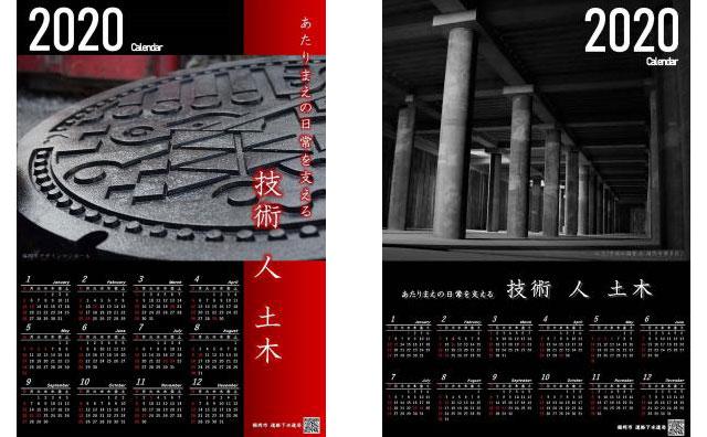 福岡市 道路下水道局が今年も事業に関連する写真を使用したカレンダー公開