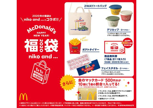 マクドナルド×ニコアンド「マクドナルドの福袋2020」発売へ