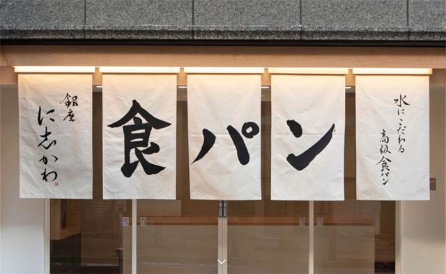 高級生食パン「銀座に志かわ 北九州八幡西店」オープン!