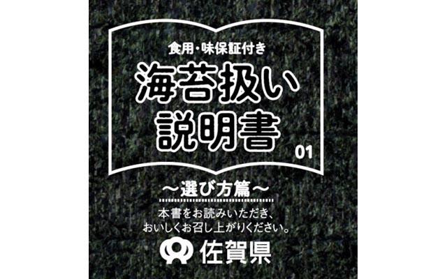 「佐賀海苔自動販売機」から第2弾デザインの海苔が登場