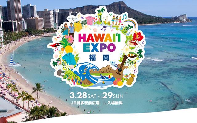 【開催中止】ハワイが福岡にやってくる、ハワイ州観光局主催『HAWAIʻI EXPO 福岡』今春開催へ