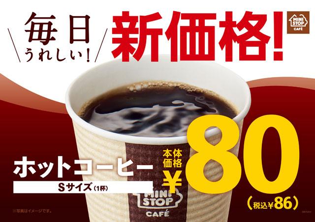 ミニストップが「コーヒー Sサイズ」を値下げへ