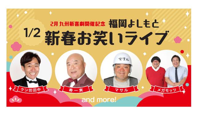 2月九州新喜劇開催記念!福岡よしもと新春お笑いライブ!観覧無料!
