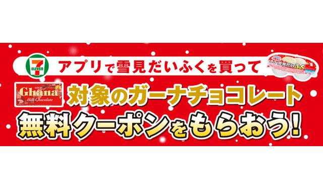 セブンのアプリで「雪見だいふく」を買うとガーナの無料クーポンプレゼント