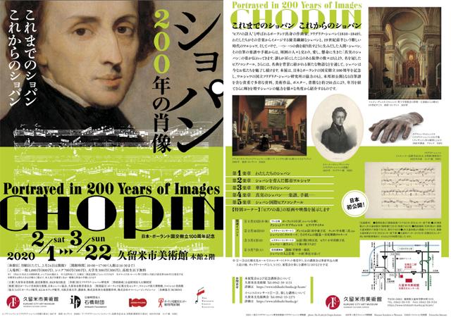日本・ポーランド国交樹立100周年記念「ショパン200年の肖像」久留米市美術館で開催