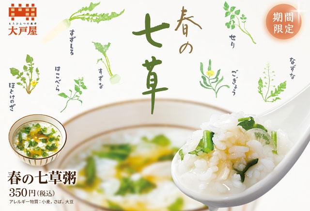 大戸屋から新春メニュー『春の七草粥』期間限定発売