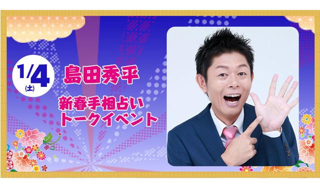 キャナルで「島田秀平 新春手相占いトークショー」開催!