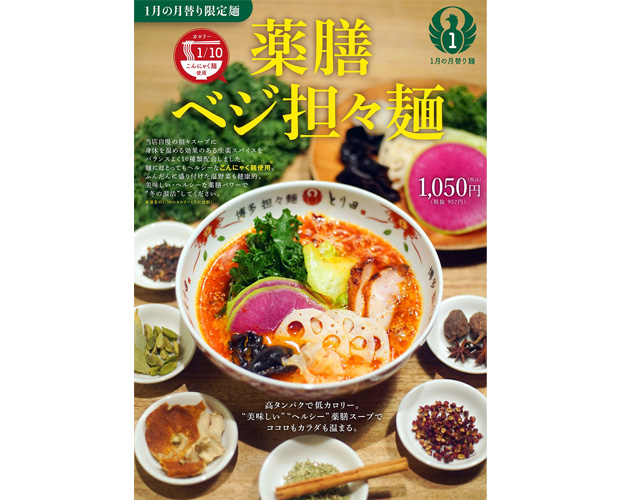 博多担々麺とり田の新年第1弾の月替わり麺は薬膳パワーの担々麺!