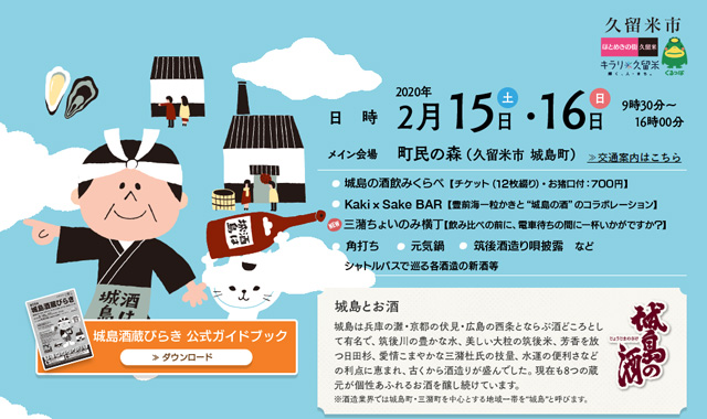 九州最大お酒イベント「第26回 城島酒蔵びらき」開催
