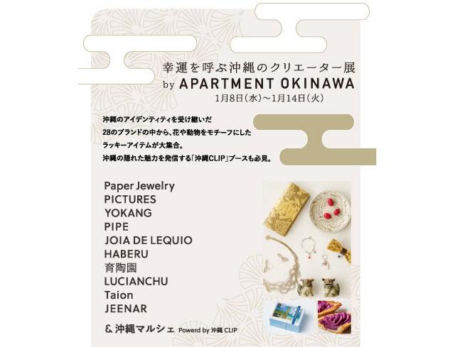 博多阪急で「幸運を呼ぶ沖縄のクリエーター展」開催へ