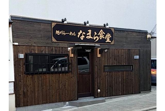 八幡に「旭川らーめん なまら食堂」オープン!